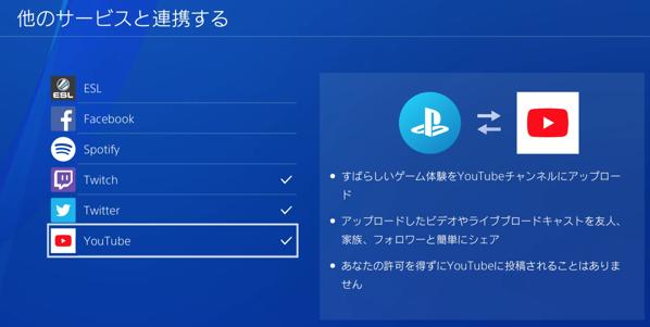 PS4リモートプレイ546