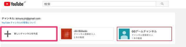 YouTubeブランドチャンネル