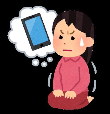 Gaman smartphone woman 2