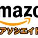 Amazonアソシエイトの合格ポイントは「お問い合わせ」